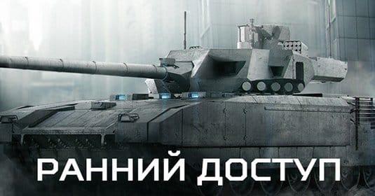 Открыт ранний доступ в ОБТ Armored Warfare: Проект Армата