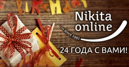 Конкурс ко Дню Рождения NIKITA ONLINE