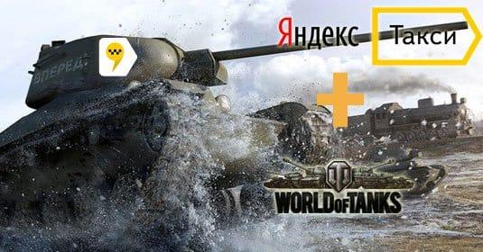 Акция для игроков World of Tanks от Яндекс.Такси