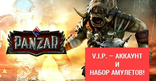 Акция Panzar — VIP-аккаунт и набор амулетов сроком на 7 дней