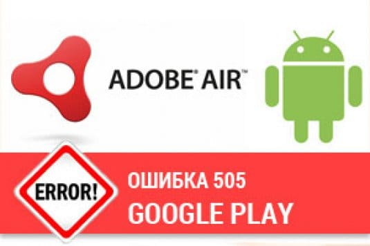 Ошибка 505 в играх и приложениях Google Play