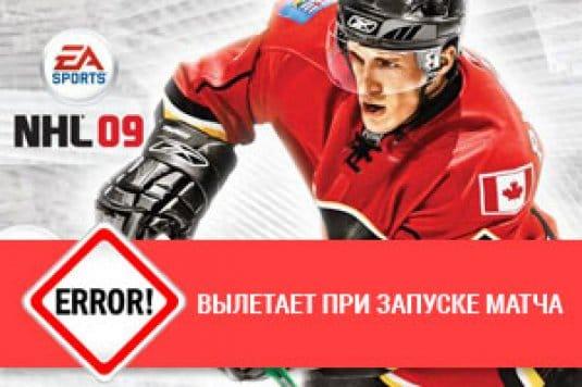 NHL 09 вылетает при запуске матча