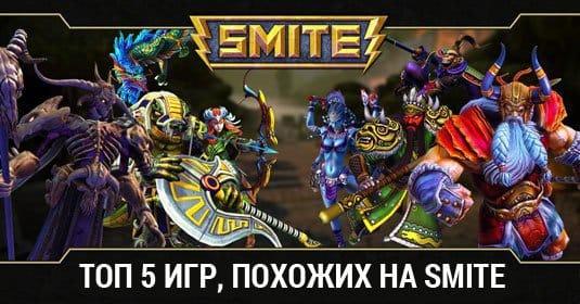 Игры, похожие на Smite
