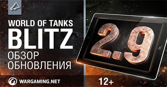 Компания Wargaming представила обновление 2.9 для World of Tanks Blitz