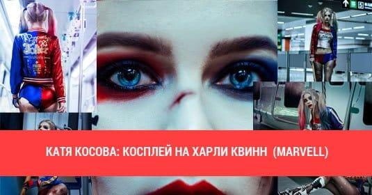 Косплей Кати Косовой на Харли Квинн стал лучшим косплеем на Харли