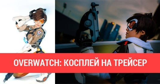 Overwatch: косплей на Трейсер