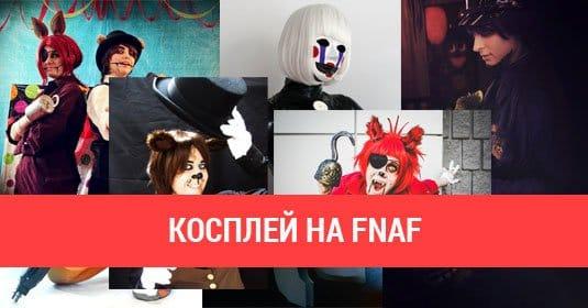 Косплей на FNaF (Five Nights at Freddy's) — лучшее в сети