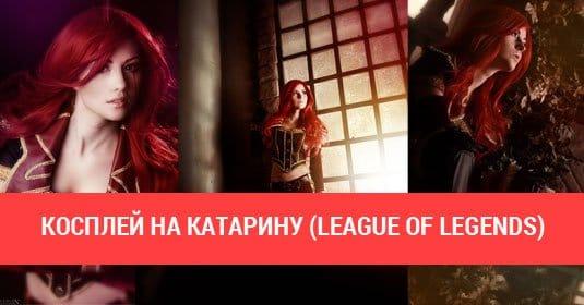 Косплей Катарина (League of Legends) от Виктории Кот