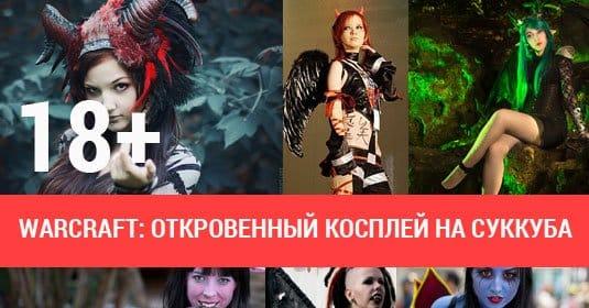 Warcraft: откровенный косплей на суккуба