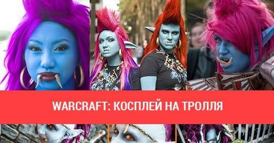 Warcraft: косплей на тролля