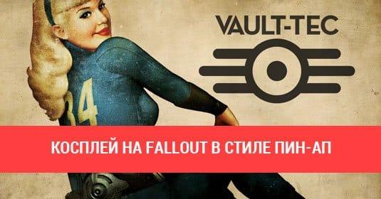Fallout 4: косплей в стиле пин-ап от Галины Жуковской