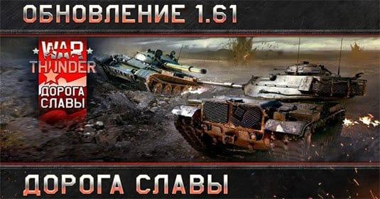 War Thunder � ����� ���������� ��������� ����� ������� � ����������