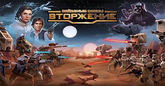 Звездные войны: Вторжение [iOS]