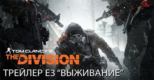 ������ ������� DLC ��� The Division ������ � ��������� ����������