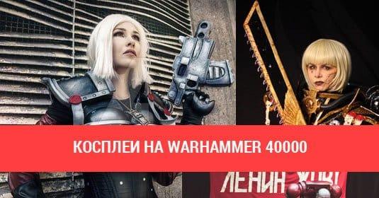 Косплеи на Warhammer 40000