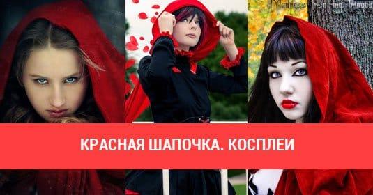 10 самых красивых косплеев на Красную Шапочку