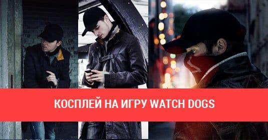 5 реалистичных мужских косплеев на Watch Dogs