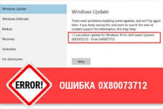 Код ошибки 0x80073712 на Windows 10 — решение