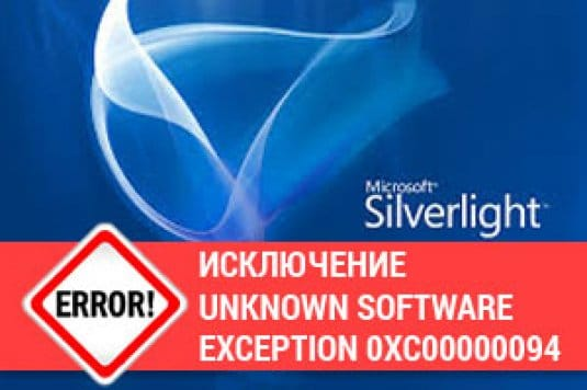 Ошибка: Исключение Unknown software exception 0хс00000094