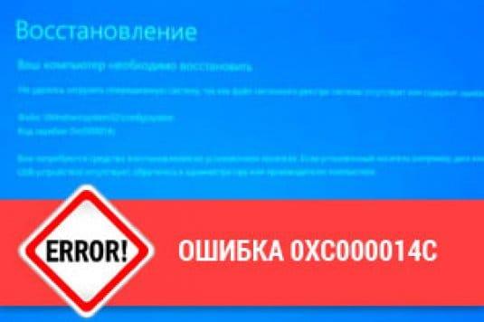 Ошибка 0xc000014C: как исправить на Windows XP, Windows Vista, Windows Server 2008, Windows 7, Windows 8, Windows 10