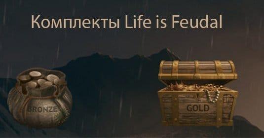 Комплекты Life is Feudal