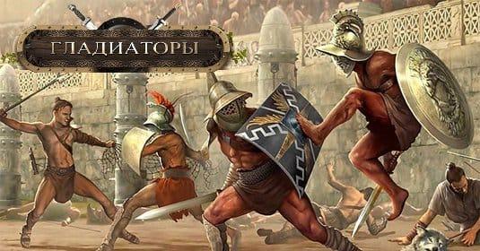 Мир гладиаторов ролевая игра в стиле древнего рима форумная ролевая игра x-man