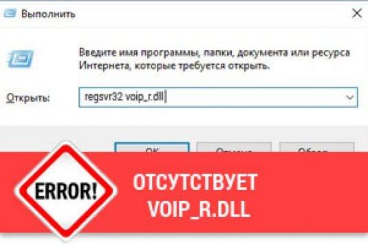 Ошибка: voip_r.dll скачать для World of Warships