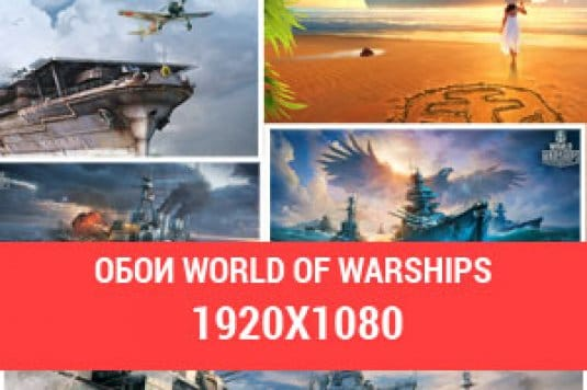 World of Warships — обои на рабочий стол 1920х1080