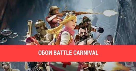 Обои Battle Carnival