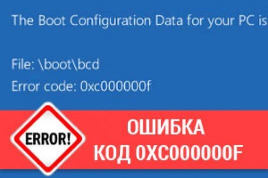 Ошибка 0xc000000f на Windows 7, Windows 8, Windows 8.1 и 10