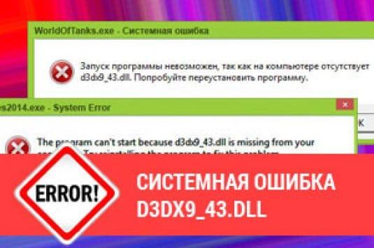 Ошибка d3dx9_43.dll —скачать файл d3dx9_43.dll для Windows