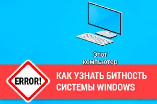 Как узнать битность системы Windows (самый быстрый способ)