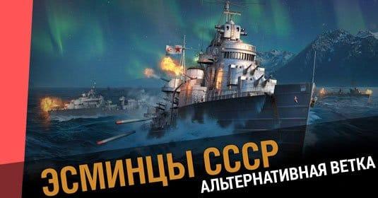 В World of Warships появится альтернативная ветка эсминцев СССР