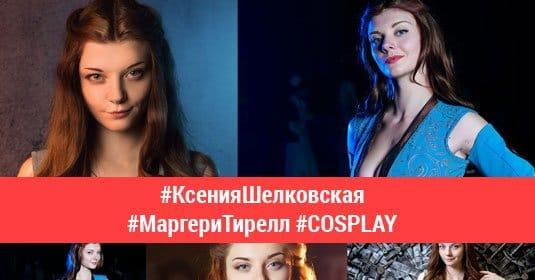 Косплей на Маргери Тирелл от Ксении Шелковской