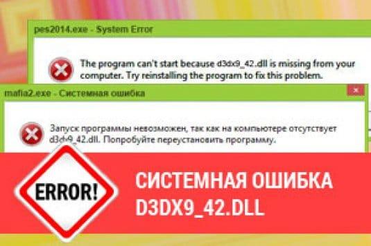 Ошибка d3dx9_42.dll — скачать файл d3dx9_42.dll для Windows