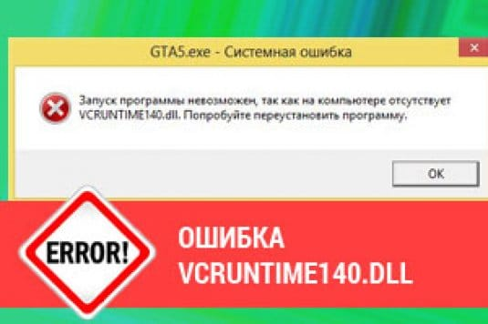 Ошибка VCRUNTIME140.dll — скачать файл VCRUNTIME140.dll для Windows