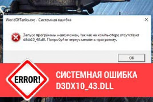 Ошибка d3dx10_43.dll – скачать d3dx10_43.dll для Windows 7, 8, 10