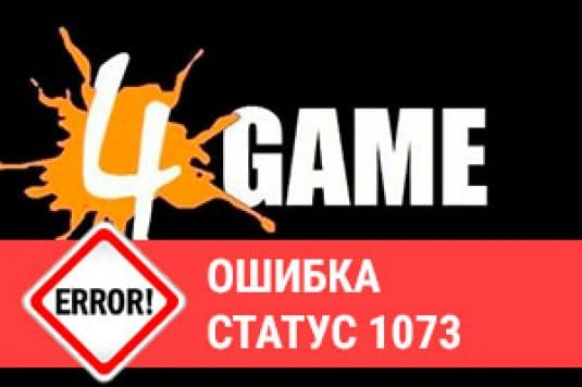 Frost Security: Ошибка во время загрузки компонентов игры. Статус: 1073
