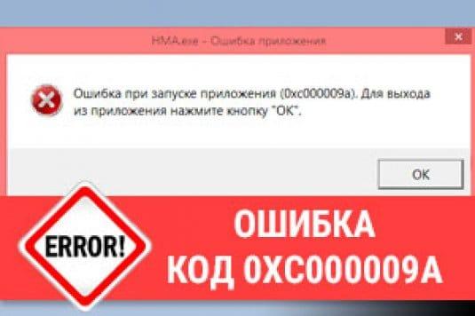 Ошибка 0xc000009a при запуске приложения или игры — как исправить