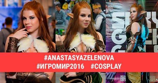 Анастасия Зеленова на ИгроМире 2016