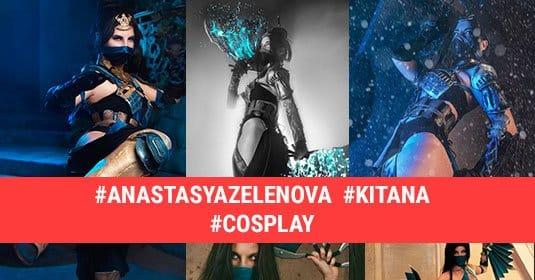 Косплей Анастасии Зеленовой: Kitana (фото)