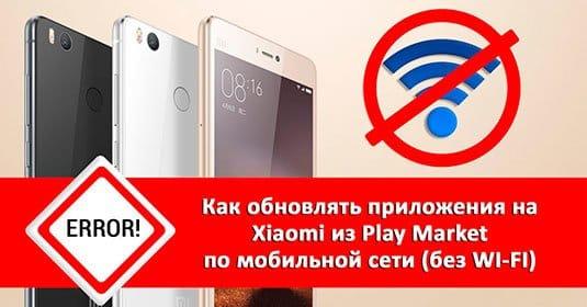 Не скачиваются приложения с Play Market без WI-FI. Решение проблем с Xiaomi