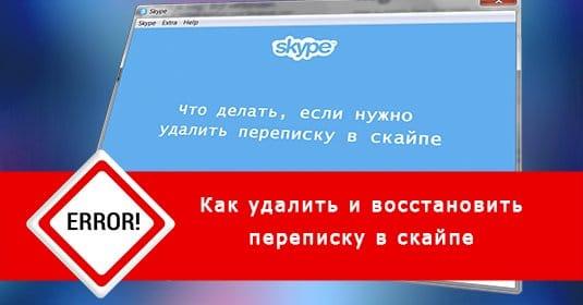 Как удалить переписку в скайпе и восстановить сообщения