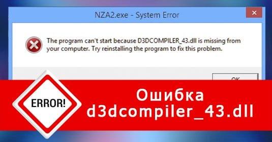 D3dcompiler_43.dll: скачать файл
