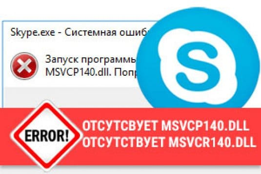 Скачать MSVCP140.DLL и MSVCR140.DLL для Windows всех версий