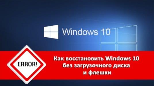 Как восстановить Windows 10 без загрузочного диска и флешки