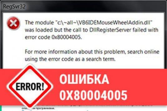 При вызове DllRegisterServer код ошибки 0x80004005