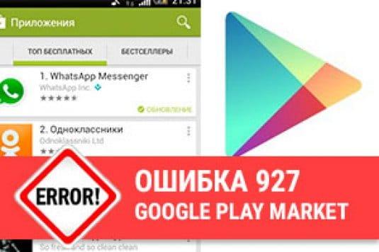 Произошла ошибка 927 в Google Play Market: что делать