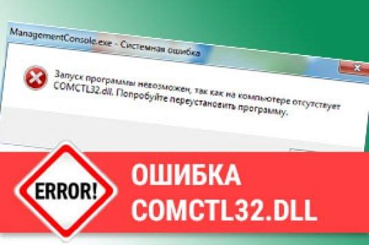 Отсутствует файл Comctl32.dll — что делать