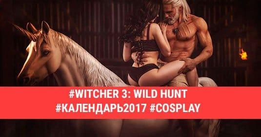 Witcher 3: Wild Hunt — Косплей календарь 2017